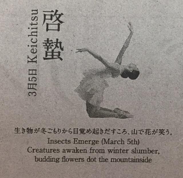 啓蟄.jpg