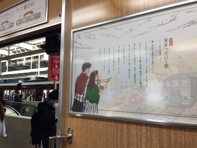阪急4.JPG