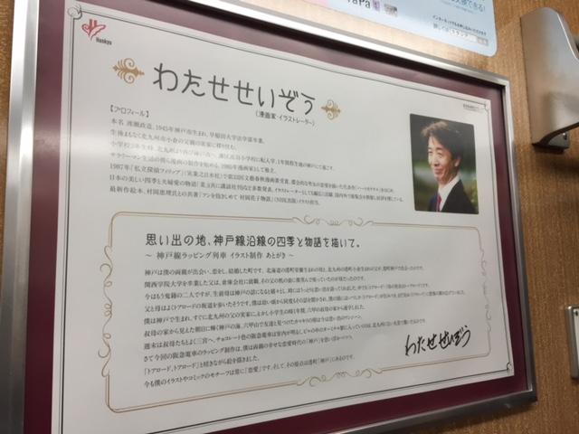 阪急5.JPG