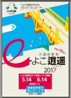 e-yoko2018-01s.jpg